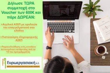 Voucher 600€: Επιλεγεις Ευρωεργασιακη και κερδιζεις τριπλα!!!