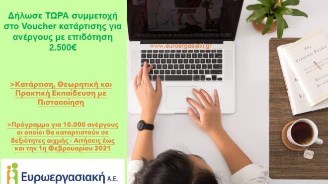 Voucher 2.500 € για Ανεργους απο 30 εως 49 ετων - Κανε την ΑΙΤΗΣΗ σου ΤΩΡΑ στην ΕΥΡΩΕΡΓΑΣΙΑΚΗ